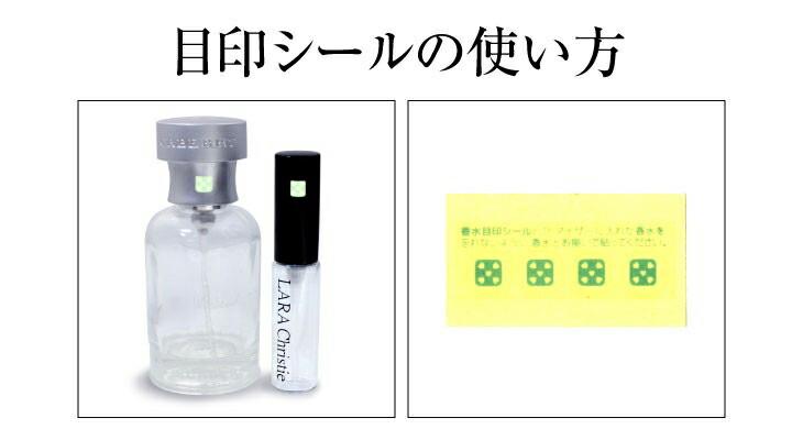 ブランド LARA Christie(ララクリスティー)の香水アトマイザー 目印シールの使い方。