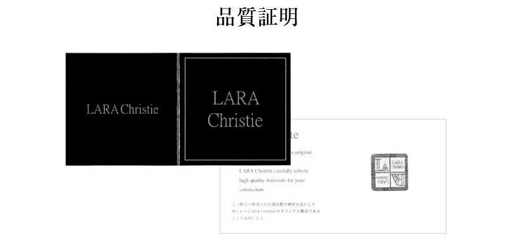 ブランド ララクリスティーの品質保証書