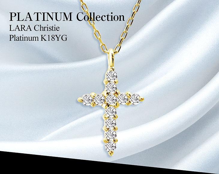 ララクリスティー プラチナムコレクションのダイヤネックレスの正面画像