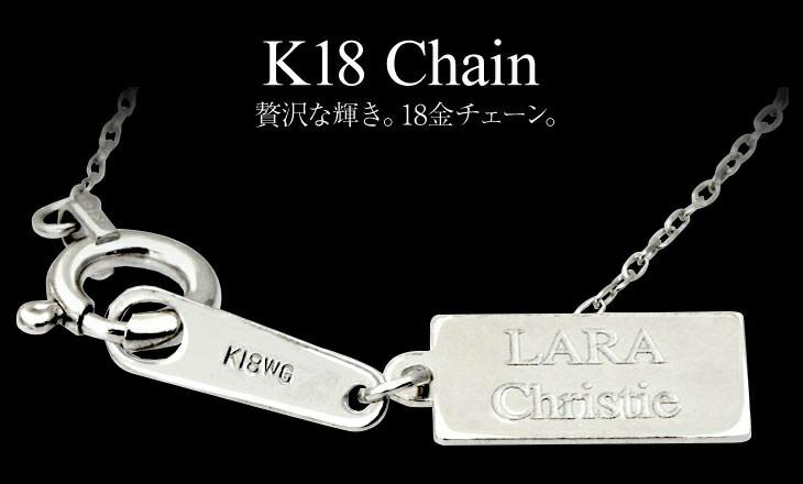ブランド LARA Christie(ララクリスティー)のEXZA エグザ COLLECTION K18 18金チェーン。