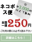 ネコポス便:全国一律250円。3,000円以上お買上げでネコポス便送料無料!