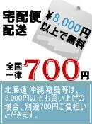 宅急便:全国送料一律700円(北海道、沖縄、離島は1400円 ) 8,000円以上のお買い上げで送料が無料となります。