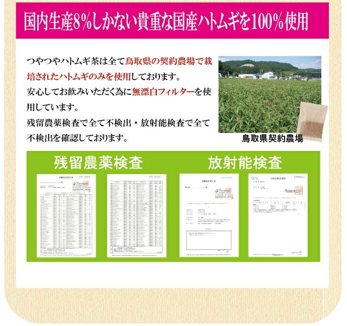 つやつやハトムギ茶は全て鳥取県の契約農場で栽培されたハトムギのみを使用しております。