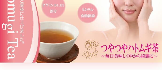 つやつやハトムギ茶〜毎日美味しく中からキレイに〜