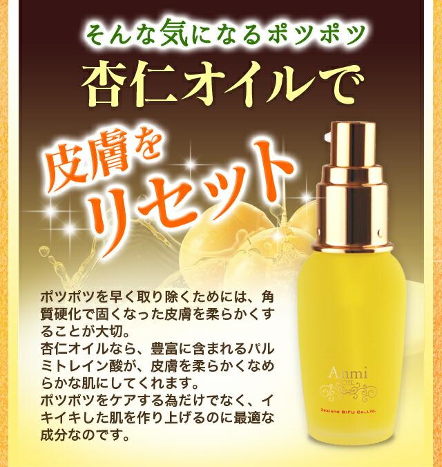 オレイン酸血管系と共に皮膚を保護する。