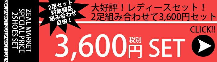 3,600円セット