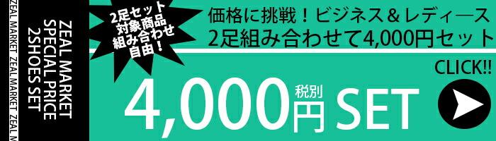 4,000円セット
