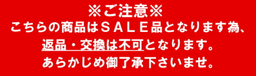 SALE品のため返品交換不可