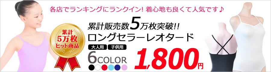 1800円レオタード