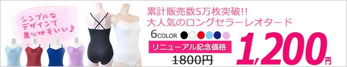 ロングセラーレオタード1200円