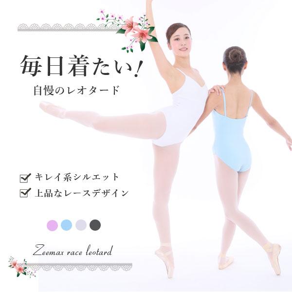 商品詳細/バレエ用品店ジーマックス