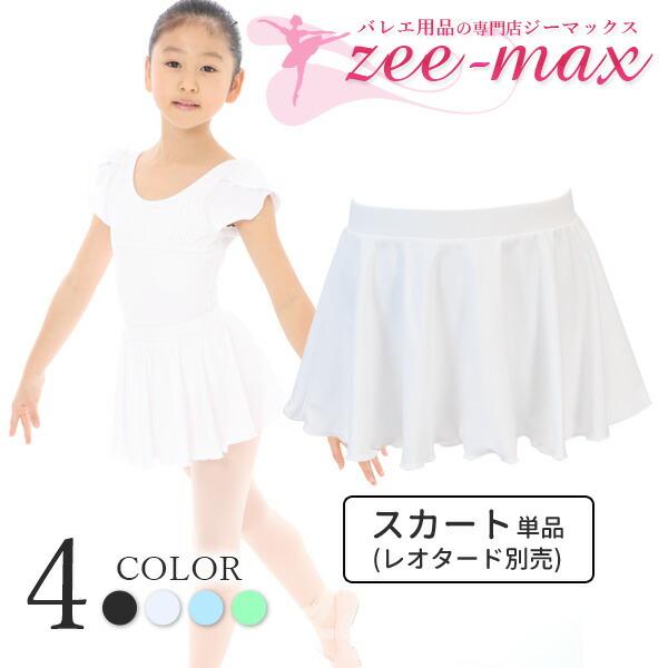 cl0019レオタードスカートセット/バレエ用品店ジーマックス