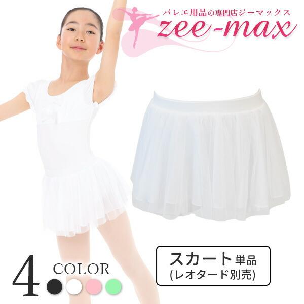 cl0056レオタードスカートセット/バレエ用品店ジーマックス