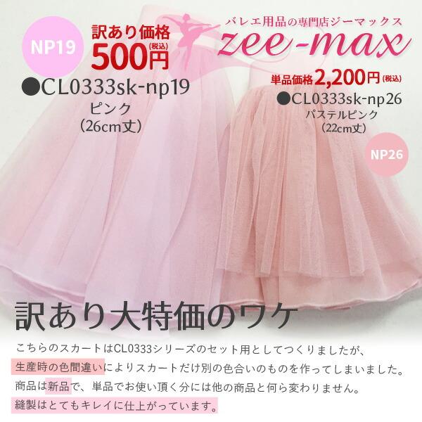 スペシャル商品/バレエ用品店ジーマックス