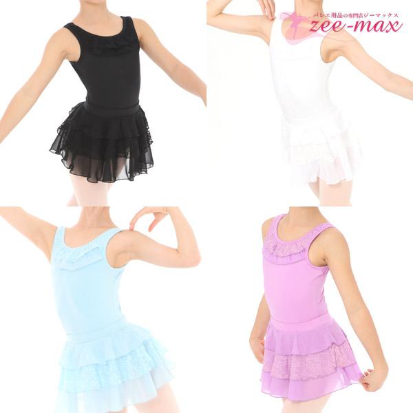 CL0338レオタードスカートセット/バレエ用品店ジーマックス