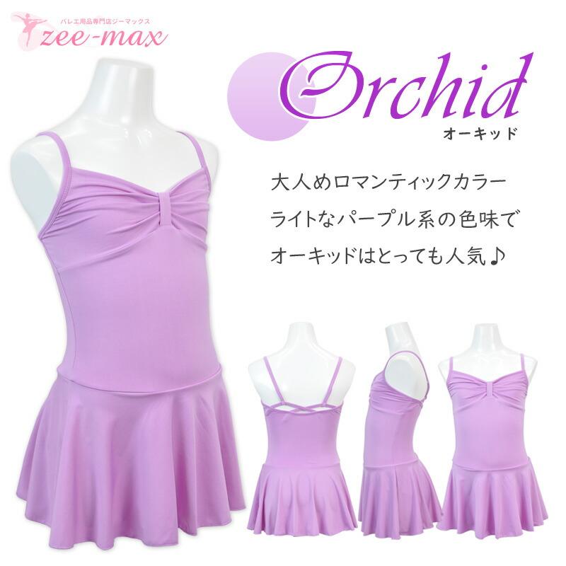バレエスカート付きレオタードCL0521ジーマックス