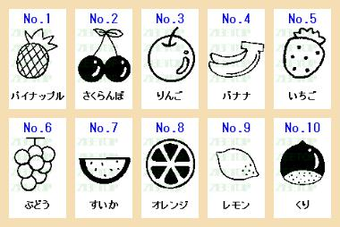 くつデコミニ 果物