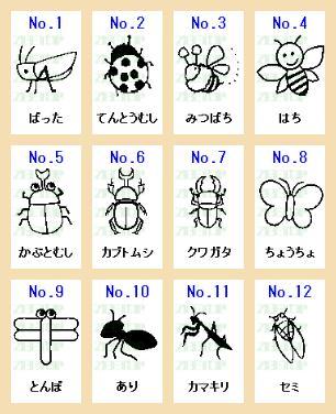 くつデコミニ 昆虫