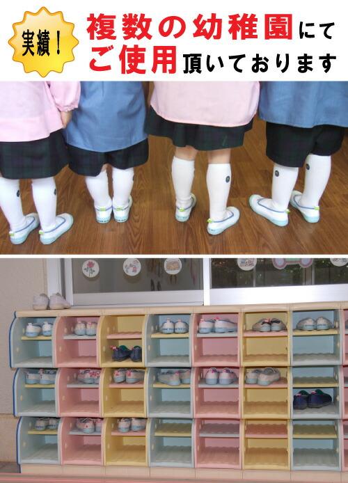 くつデコミニ 複数の幼稚園にてご使用頂いております 複数の保育園にてご使用頂いております