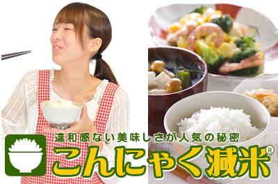 こんにゃく米(こんにゃく減米)