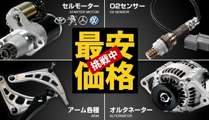 最安価格、セルモーター、O2センサー、アーム各種、オルタネーター