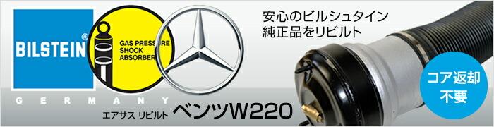 ベンツW220 エアサスリビルト