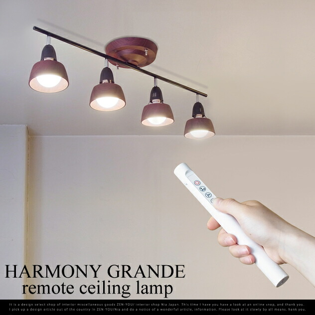 Harmony grande remote ceiling lamp mozeypictures Gallery