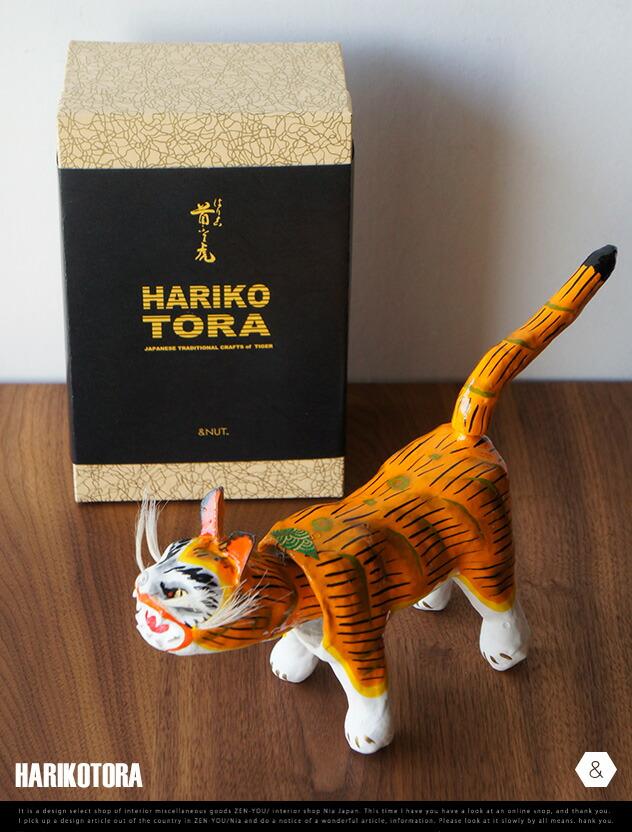 Tiger thoraJapanese paper festival decoration of the HARIKOTORA /  papier-mache tiger &NUT アンドナットオブシェ swing papier-mache