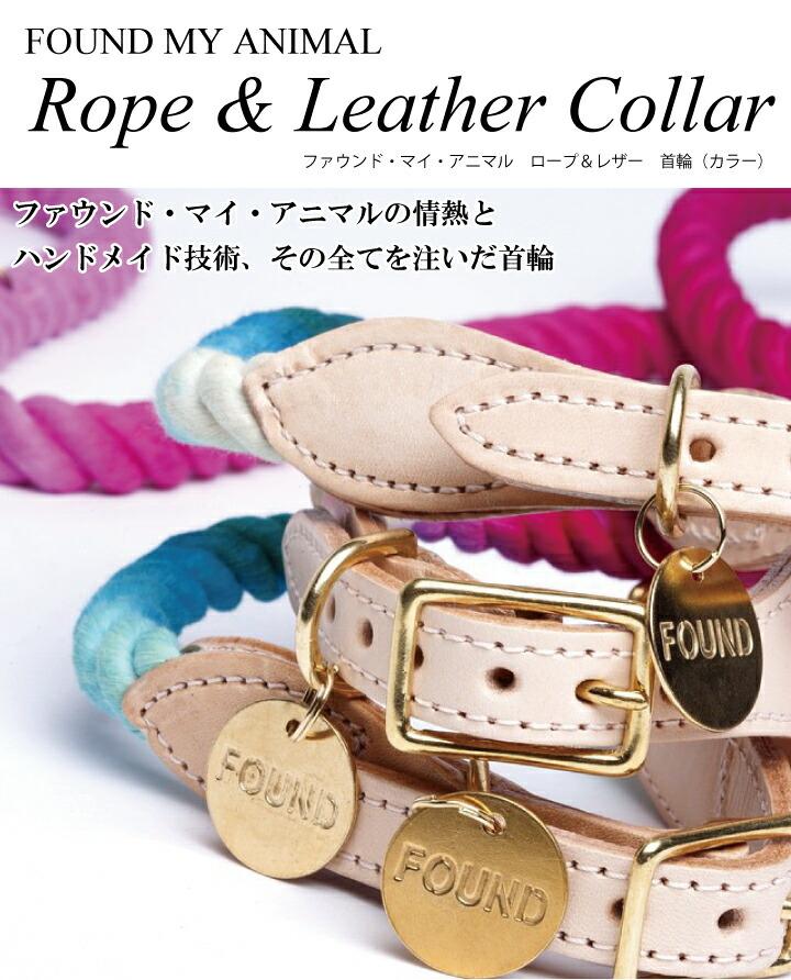 ファウンド・マイ・アニマル ロープ&レザー 首輪(カラー)。ファウンド・マイ・アニマルの情熱とハンドメイド技術、その全てを注いだ首輪。スタイリッシュなロープとレザーのスタイル。心ときめく首輪(カラー)にやっと出逢えた。