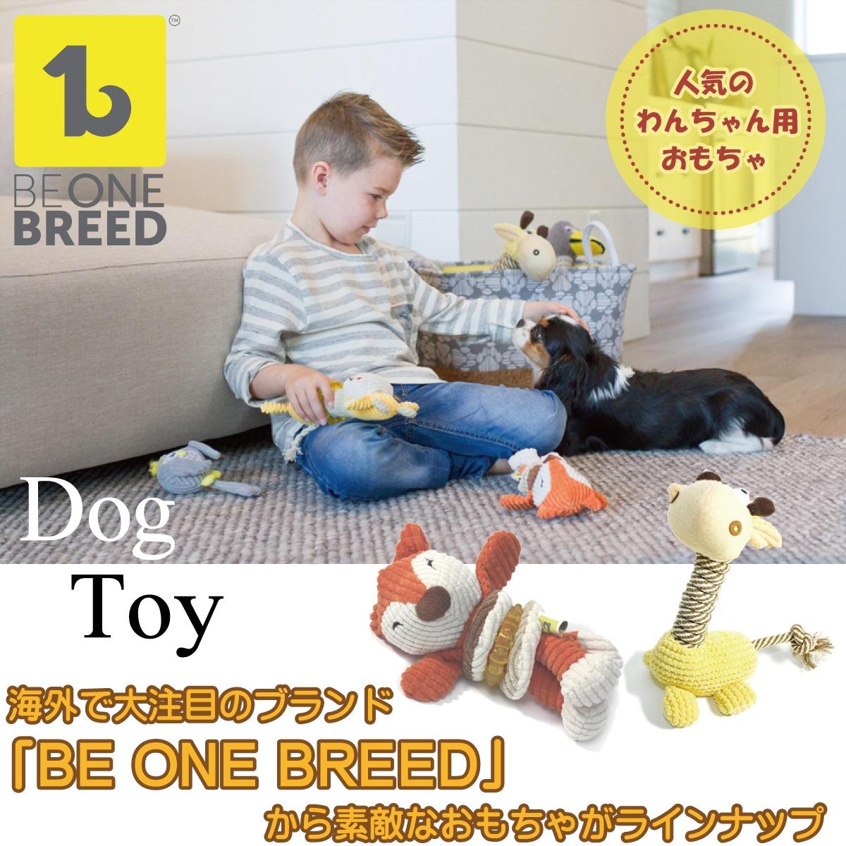 海外で大注目のブランド「BE ONE BREED」から素敵なおもちゃがラインナップ