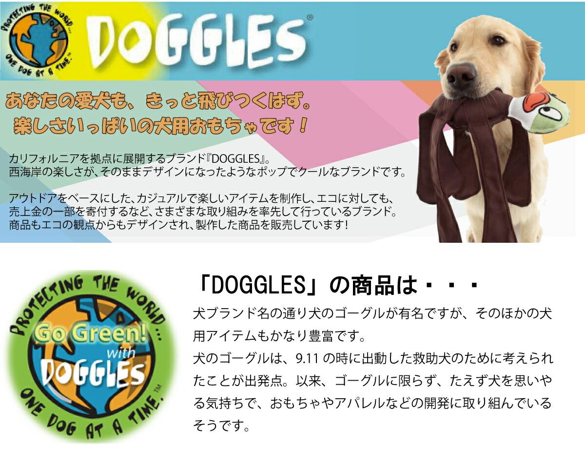 DOGGLES ドグルス ドッグレス