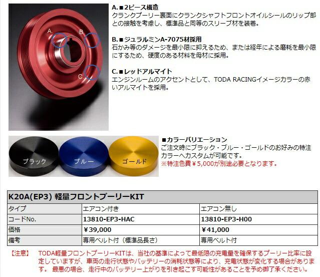 手数料安い 戸田レーシング HONDA シビック EP3 K20A 軽量フロント ...