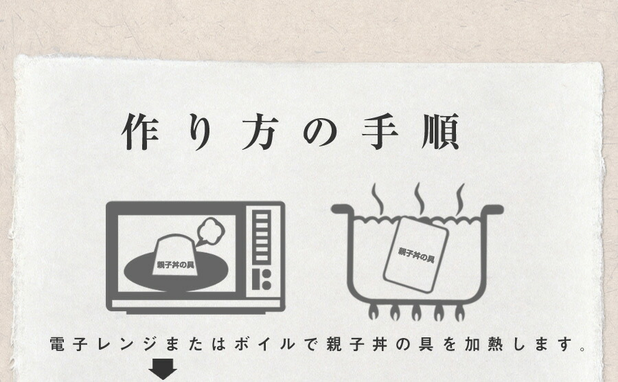 なか卯親子丼の具10パック