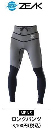 ZEAKウェットスーツ男性用タフロックウエットスーツロングパンツ