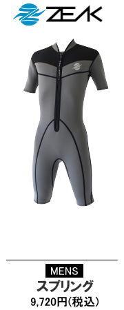 ZEAKウェットスーツ男性用タフロックウエットスーツスプリング