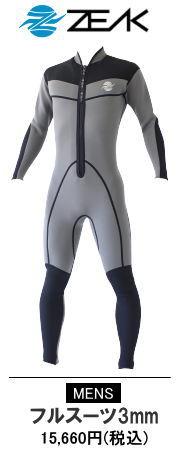 ZEAKウェットスーツ男性用タフロックウエットスーツフルスーツ3mm