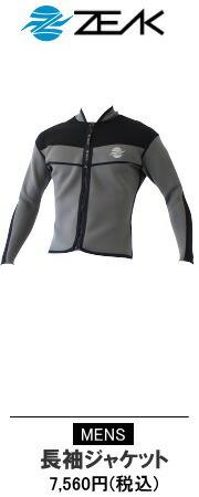 ZEAKウェットスーツ男性用タフロックウエットスーツ長袖ジャケット