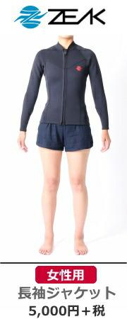 ZEAKウェットスーツ女性用長袖タッパ