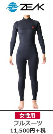 ZEAKウェットスーツ女性用フルスーツ3mm