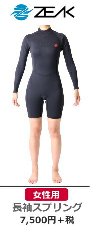 ZEAKウェットスーツ女性用L/Sスプリング