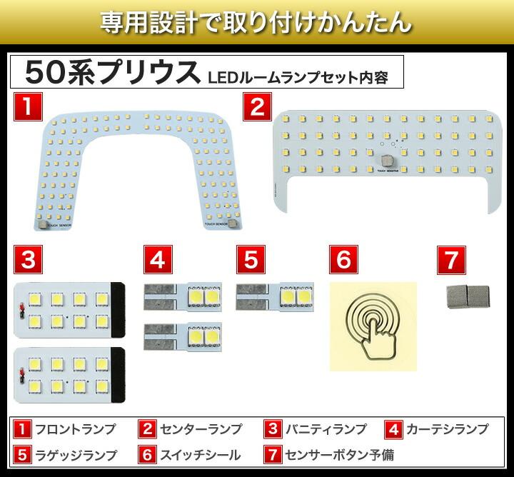 50系 プリウス LED ルームランプ