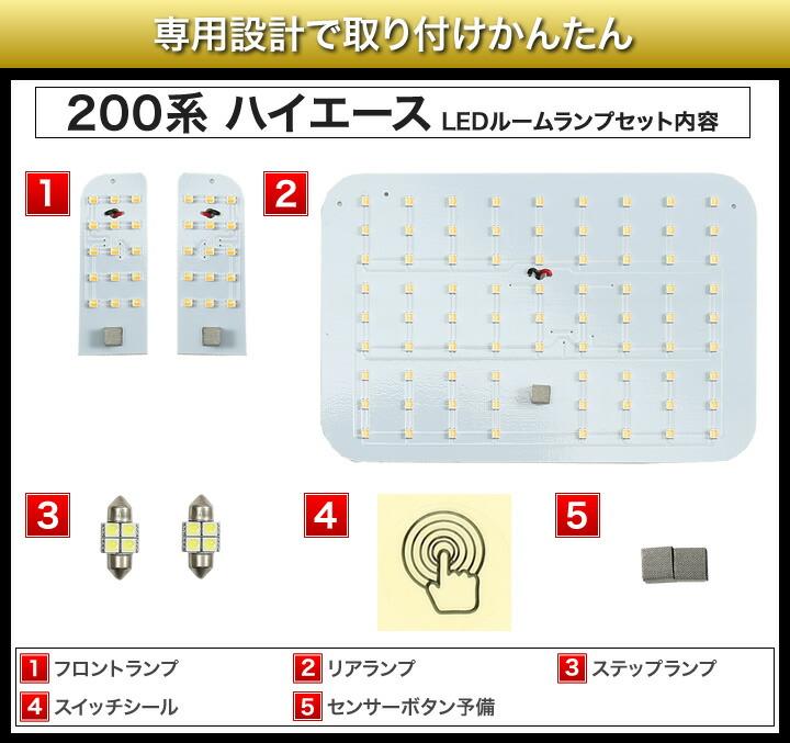 200系 ハイエース LED ルームランプ