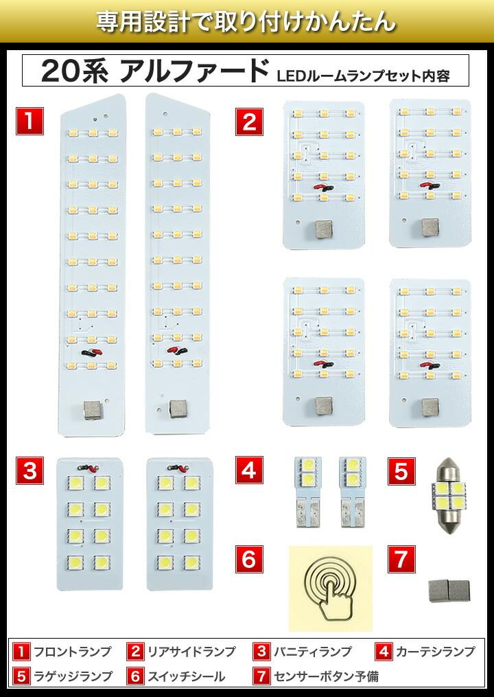 20系 アルファード LED ルームランプ