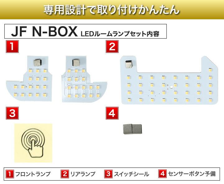 JF1/2 N-BOX LED ルームランプ