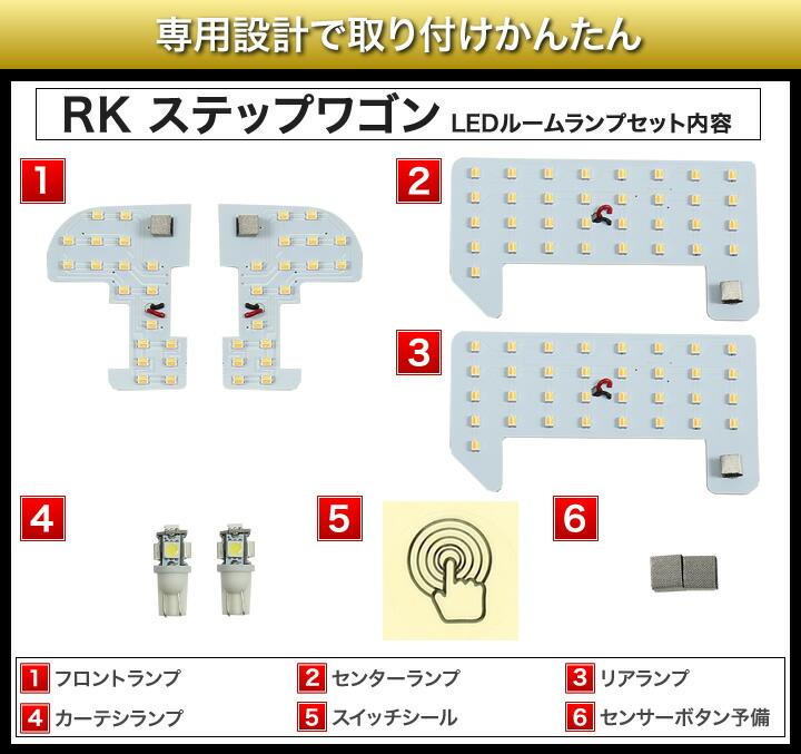 RK ステップワゴン LED ルームランプ