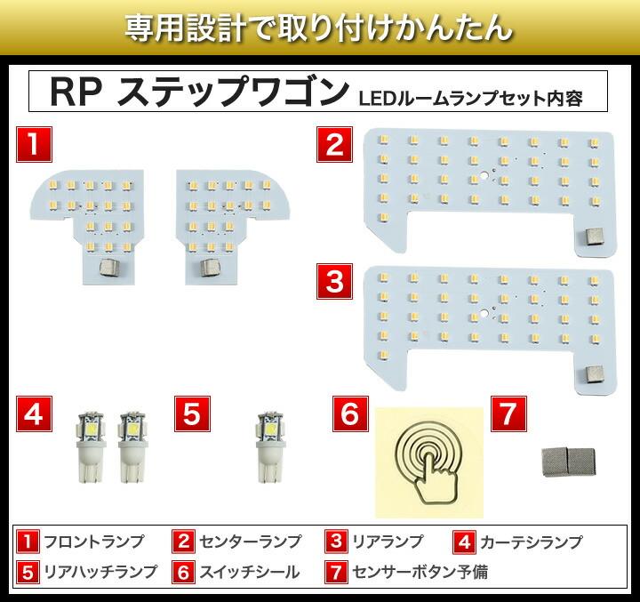RP ステップワゴン LED ルームランプ
