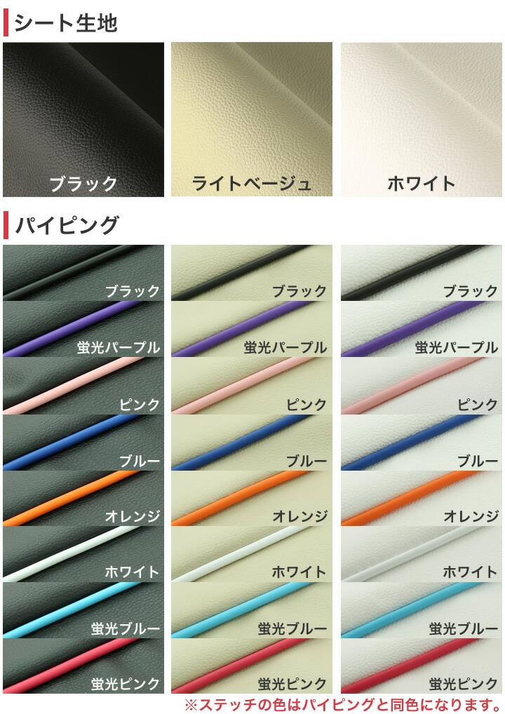 グランデシートカバーのカラーパイピングの種類