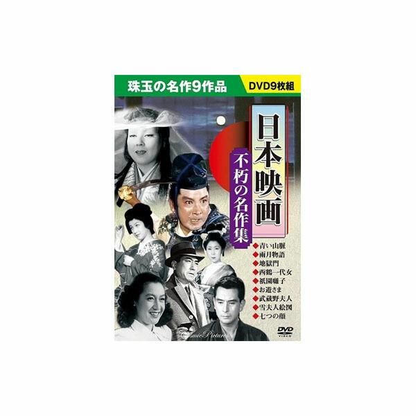 DVD 日本映画 ~不朽の名作集~ 9枚組