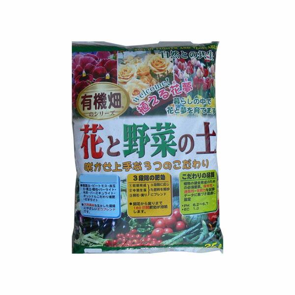 6-21 あかぎ園芸 有機畑 花と野菜の土 25L 3袋
