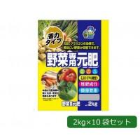 あかぎ園芸 省力タイプ 野菜専用元肥 (チッソ7・リン酸6・カリ6) 2kg×10袋